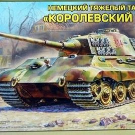Немецкий тяжелый танк Королевский Тигр башня Хеншель