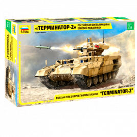 Боевая машина огневой поддержки Терминатор-2